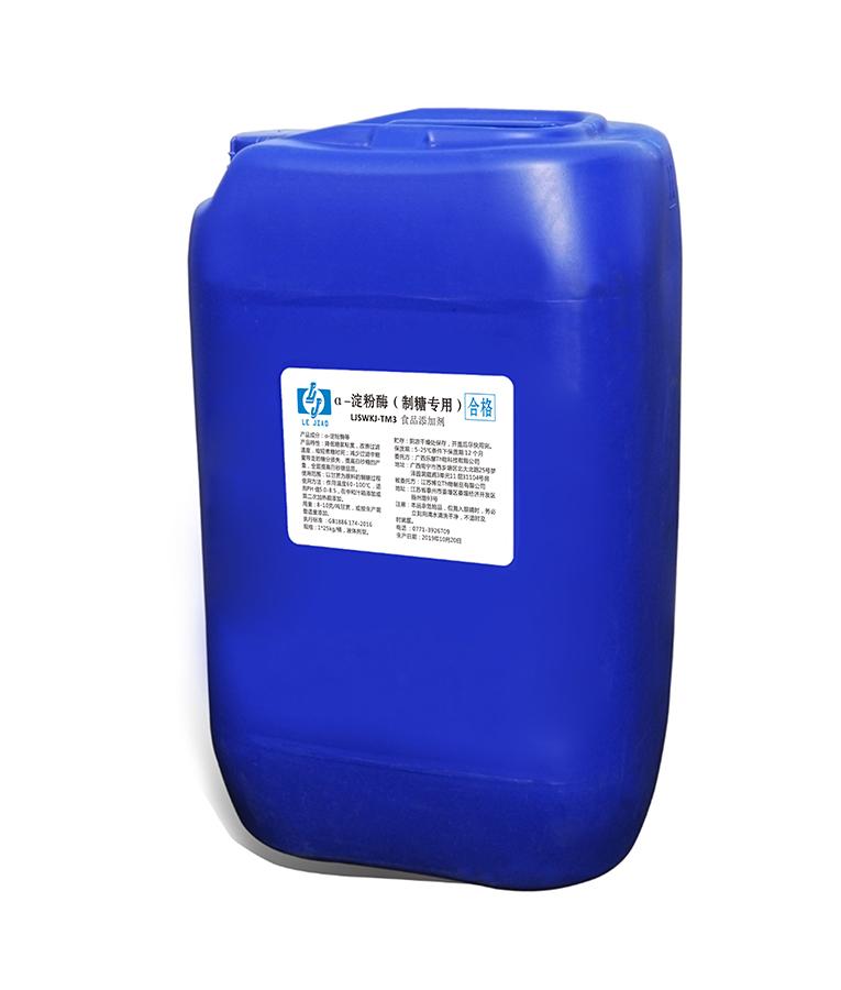 乐酵α-淀粉酶(制糖专用)